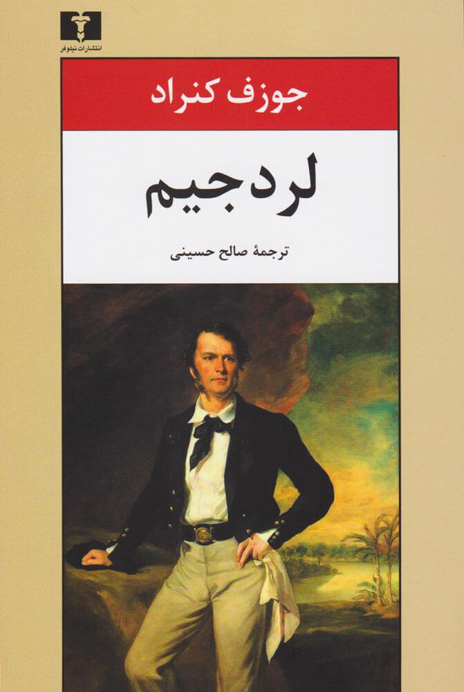 کتاب لرد جیم