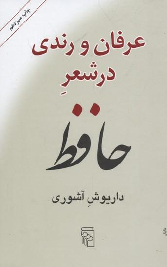 کتاب عرفان و رندی در شعر حافظ