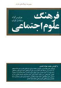 کتاب فرهنگ علوم اجتماعی