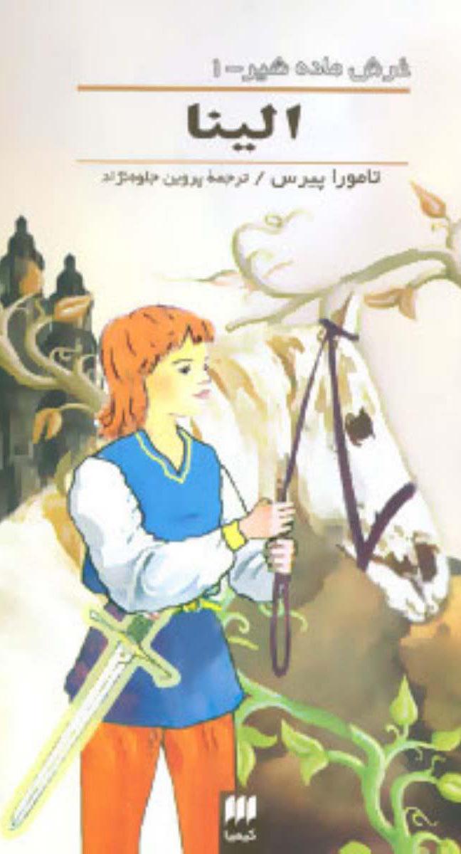 کتاب غرش ماده شیر (جلد ۱)