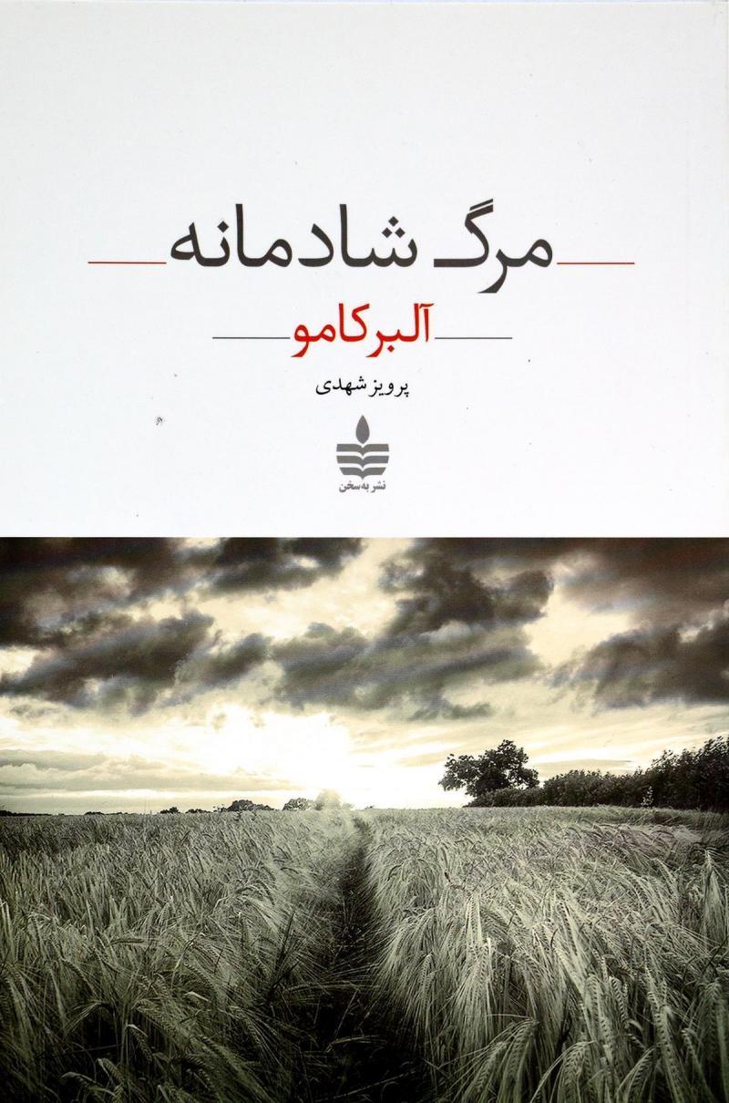 کتاب مرگ شادمانه