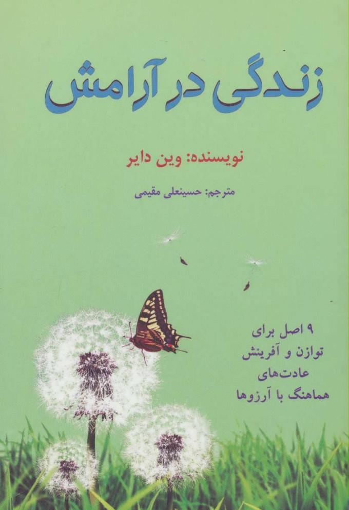 کتاب زندگی در آرامش