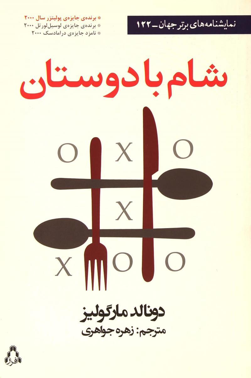 کتاب شام با دوستان