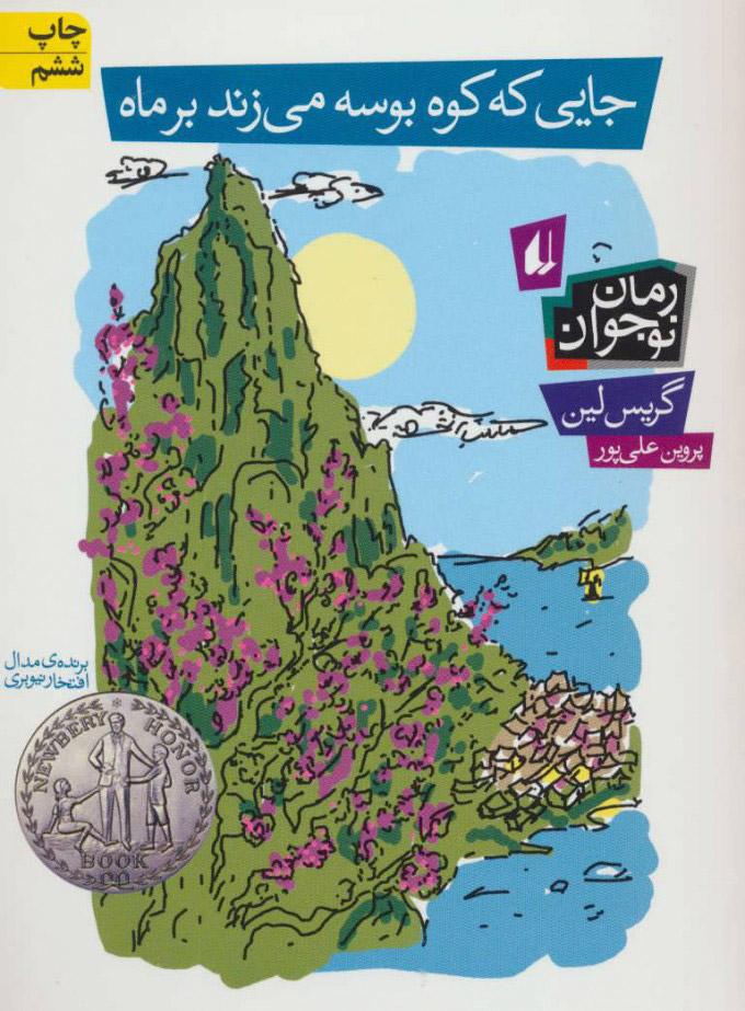کتاب جایی که کوه بوسه می زند بر ماه