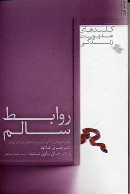 کتاب روابط سالم
