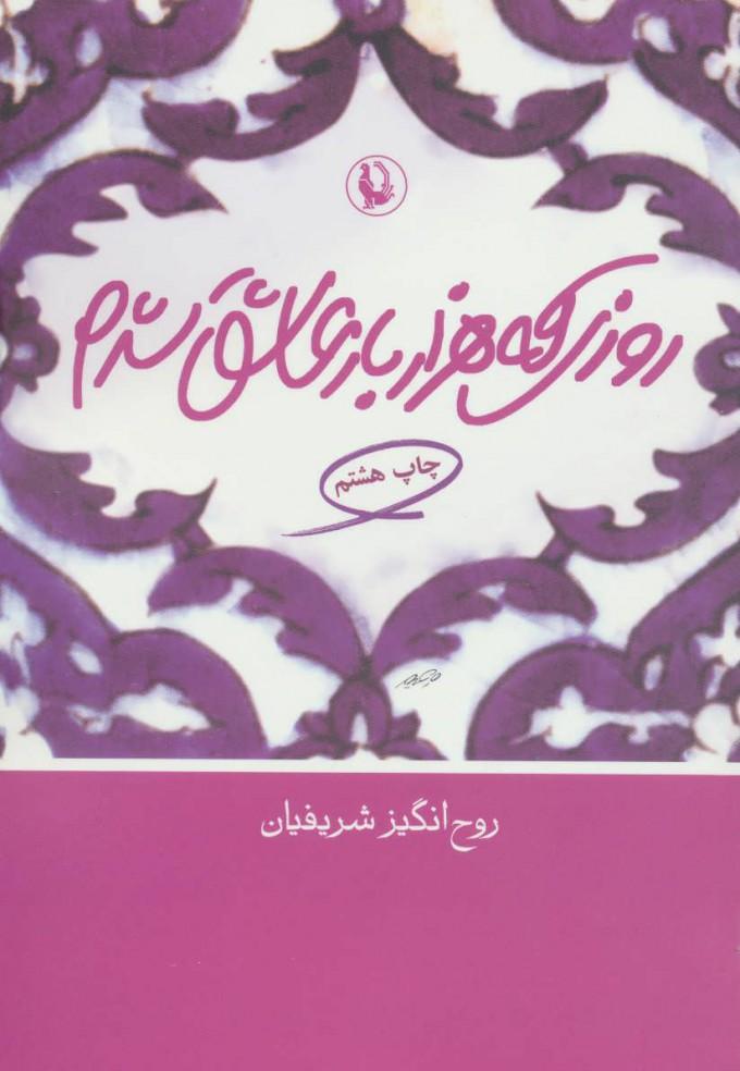 کتاب روزی که هزار بار عاشق شدم