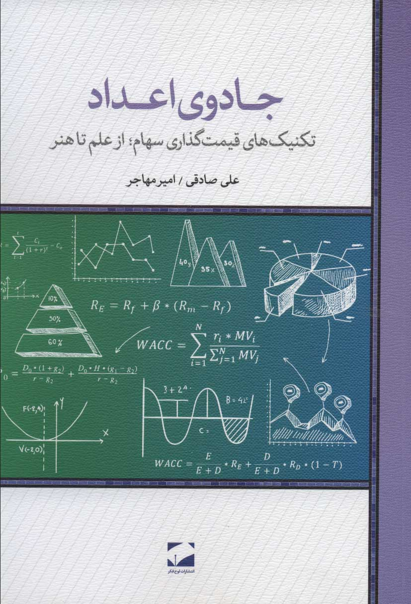 کتاب جادوی اعداد