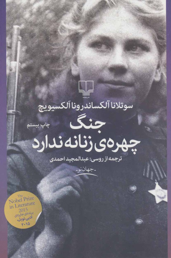 کتاب جنگ، چهره ی زنانه ندارد