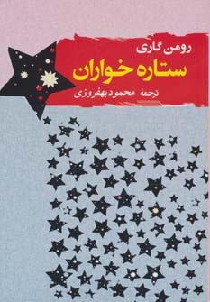 کتاب ستاره خواران