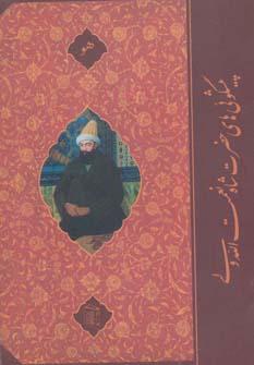 کتاب پیشگویی های شاه نعمت الله ولی