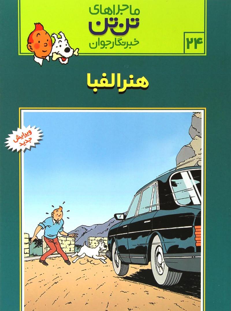 کتاب ماجراهای تن تن (24)