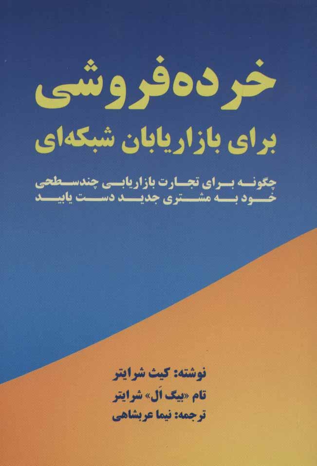 کتاب خرده فروشی برای بازاریابان شبکه ای
