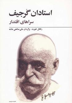 کتاب استادان گرجیف