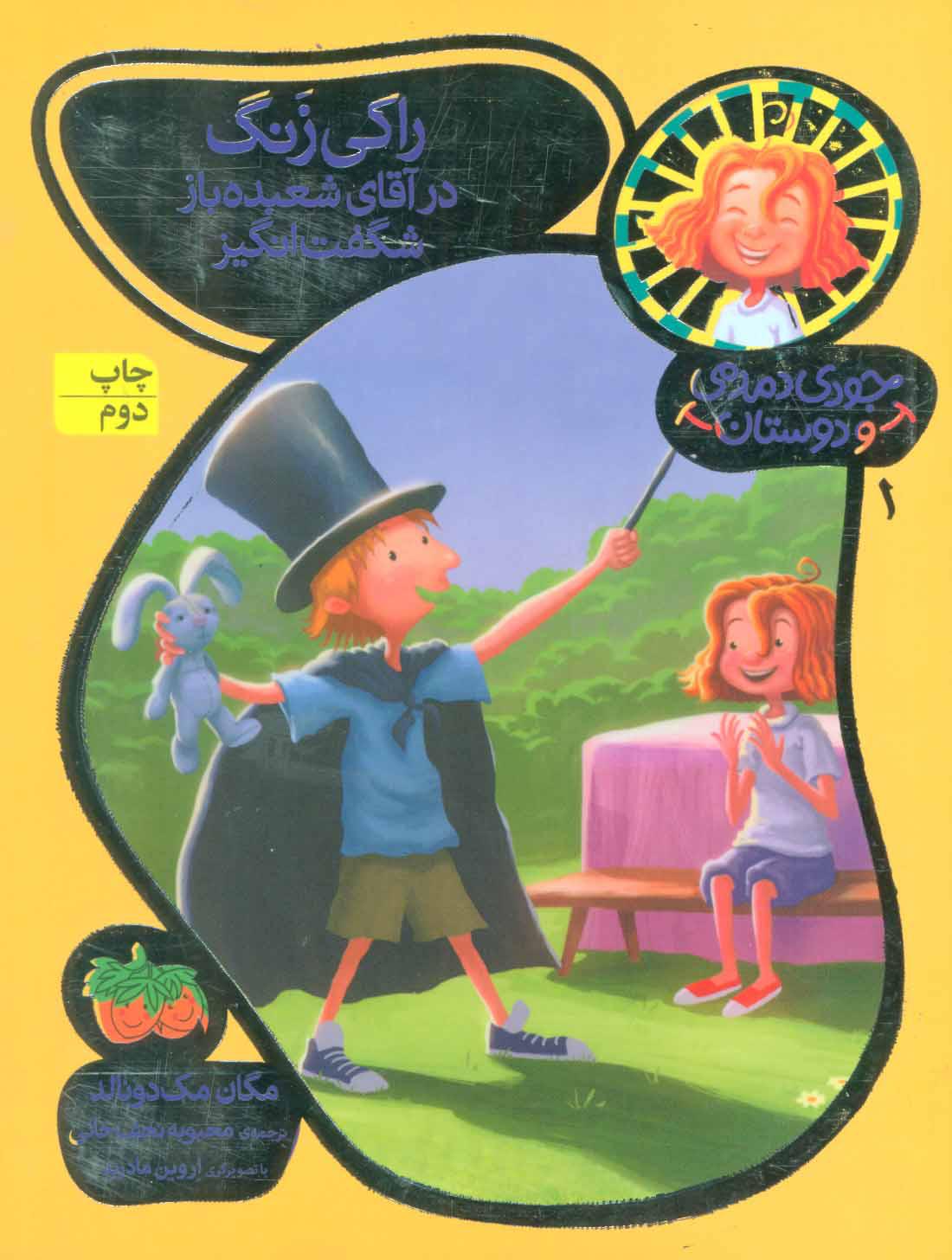 کتاب راکی زنگ در آقای شعبده باز شگفت انگیز