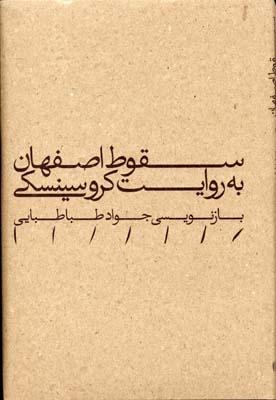 کتاب سقوط اصفهان به روایت کروسینسکی