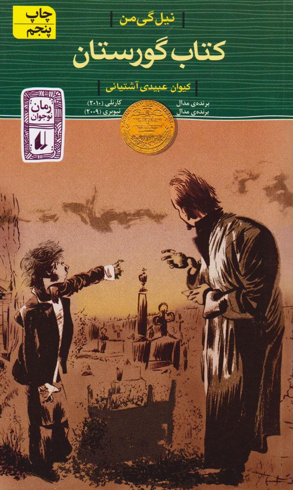کتاب کتاب گورستان
