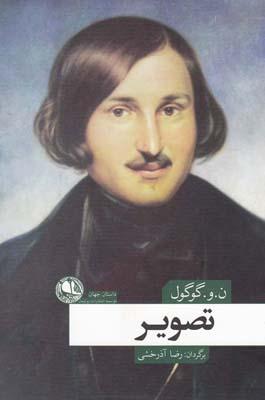 کتاب تصویر