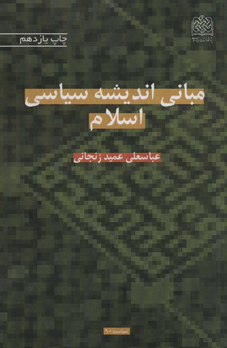 کتاب مبانی اندیشه سیاسی اسلام