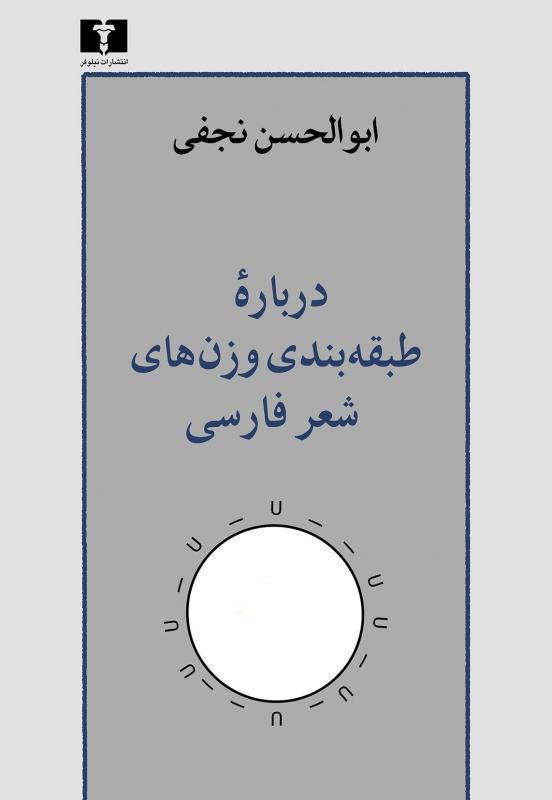 کتاب درباره ی طبقه بندی وزن های شعر فارسی
