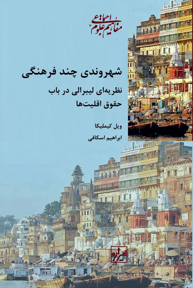 کتاب شهروندی چند فرهنگی