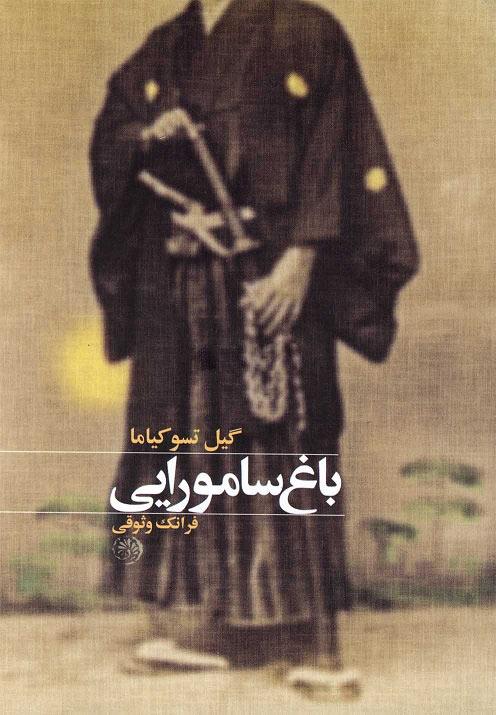 کتاب باغ سامورایی
