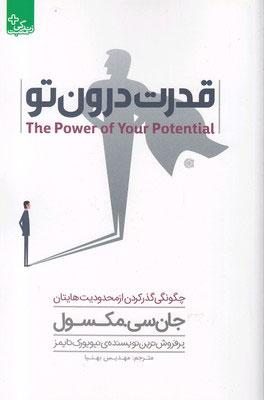 کتاب قدرت درون تو