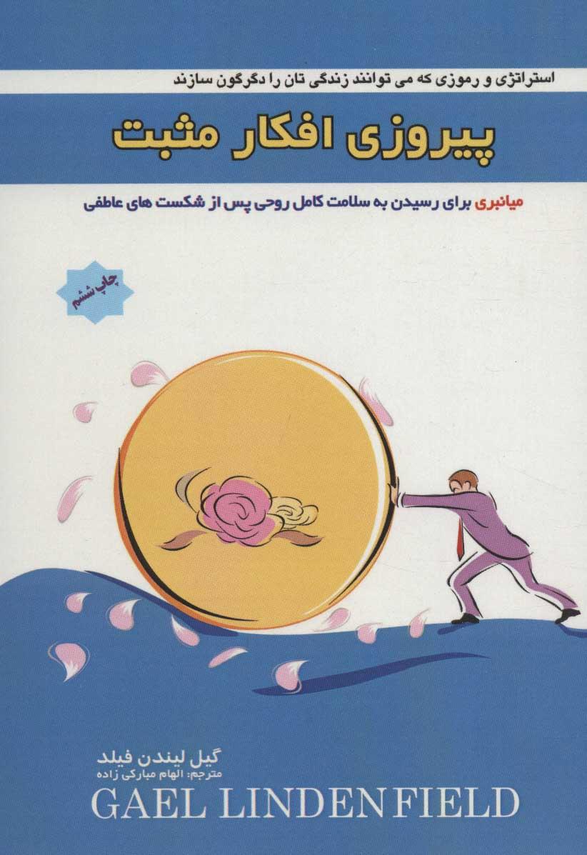 کتاب پیروزی افکار مثبت