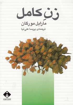 کتاب زن کامل