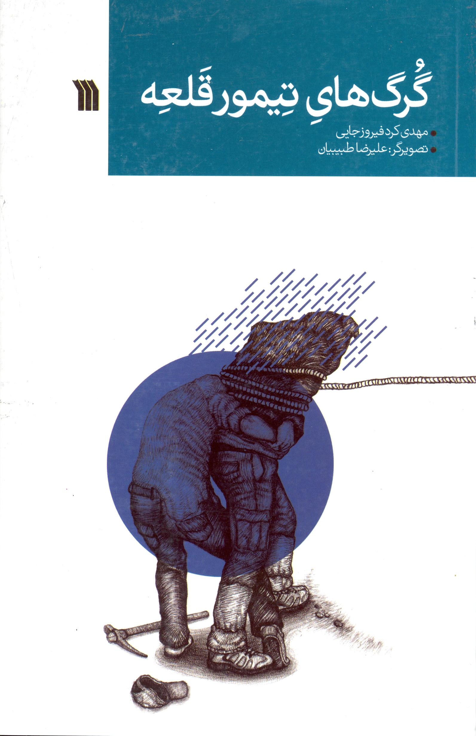 کتاب گرگ های تیمور قلعه