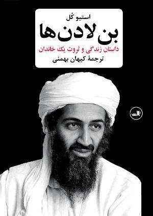 کتاب بن لادن ها