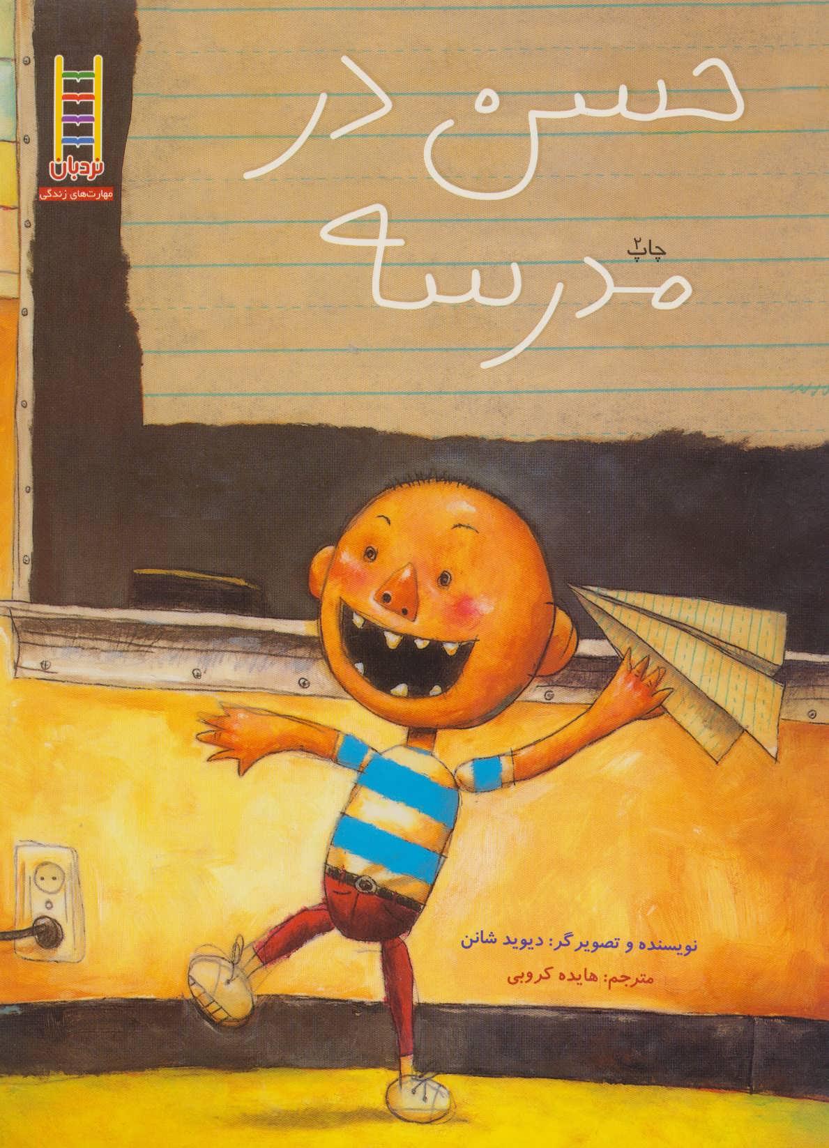 کتاب حسن در مدرسه