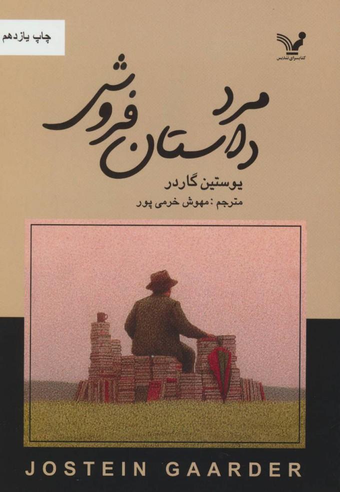 کتاب مرد داستان فروش