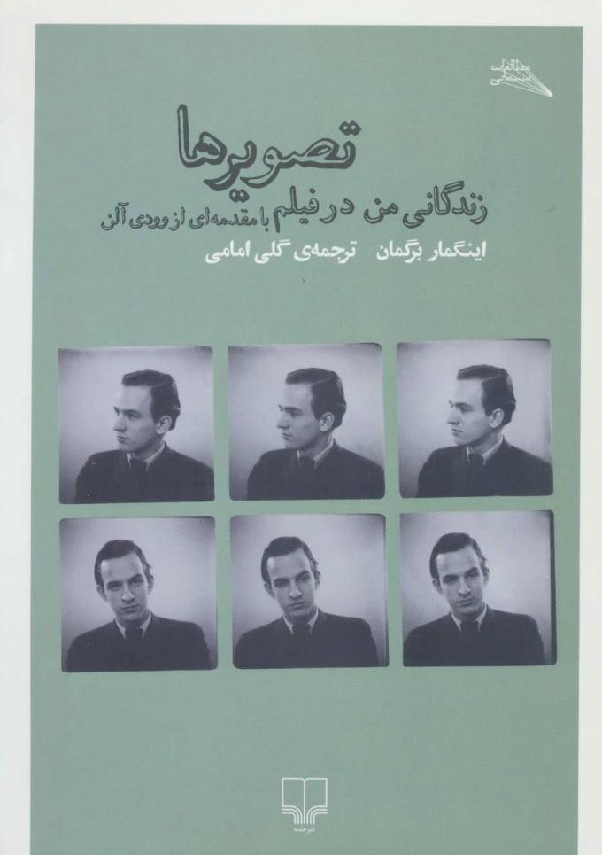 کتاب تصویرها