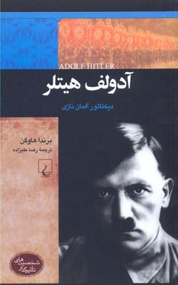 کتاب آدولف هیتلر