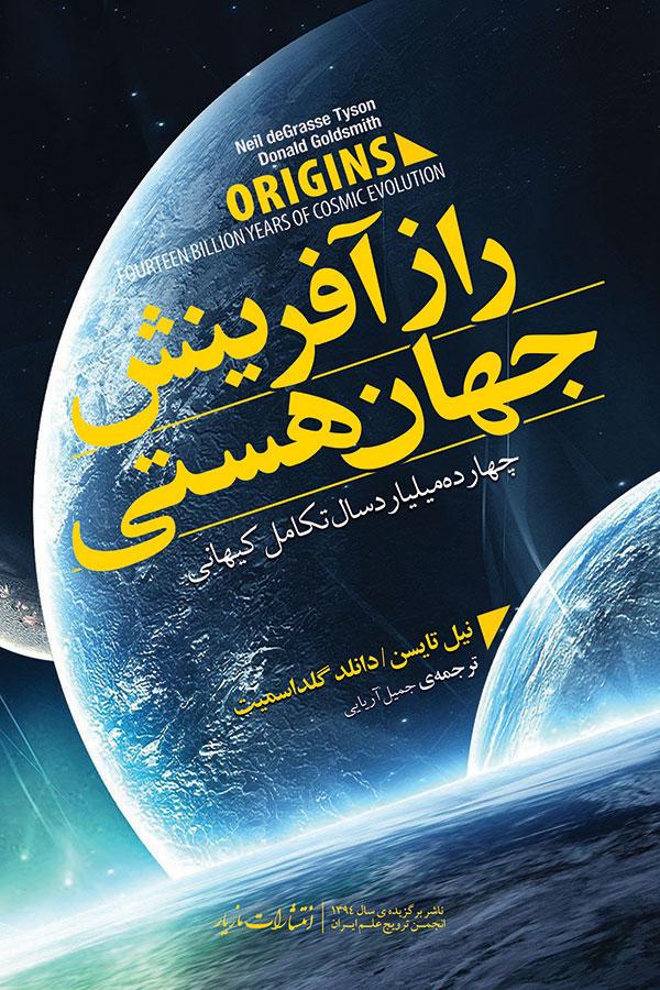 کتاب راز آفرینش جهان هستی
