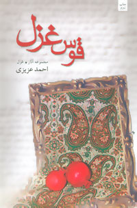 کتاب قوس غزل