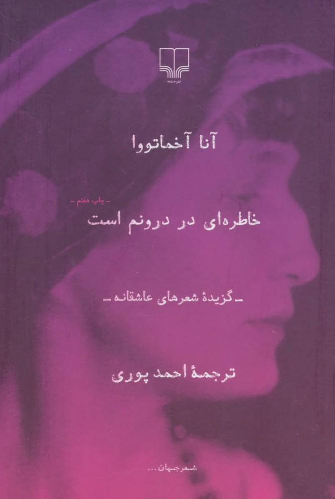 کتاب خاطره ای در درونم است!