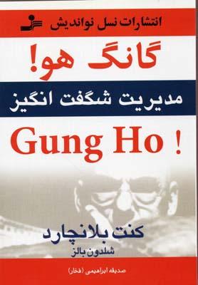 کتاب گانگ هو