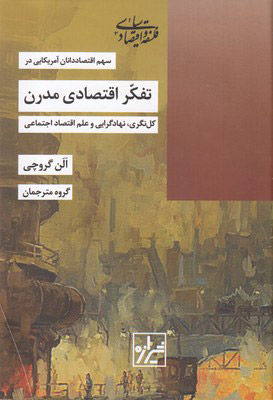 کتاب تفکر اقتصادی مدرن