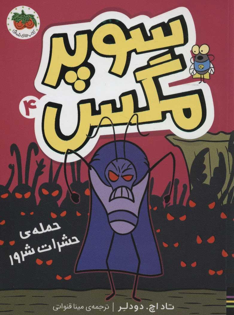 کتاب سوپر مگس 4