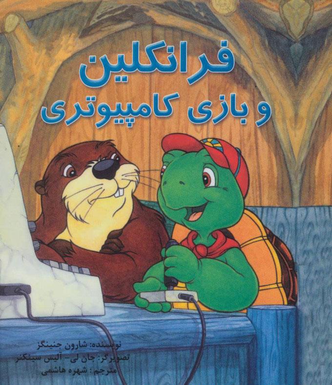 کتاب فرانکلین و بازی کامپیوتری