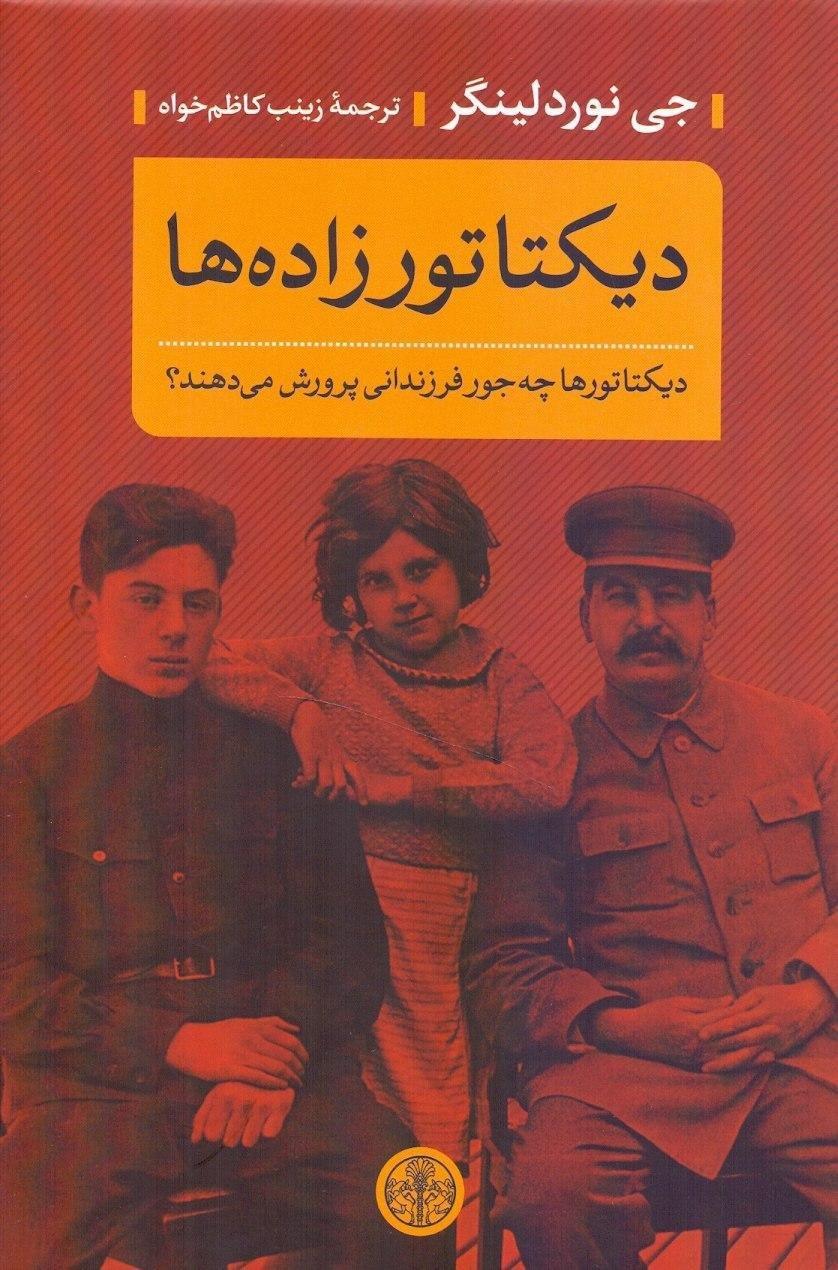 کتاب دیکتاتورزاده ها