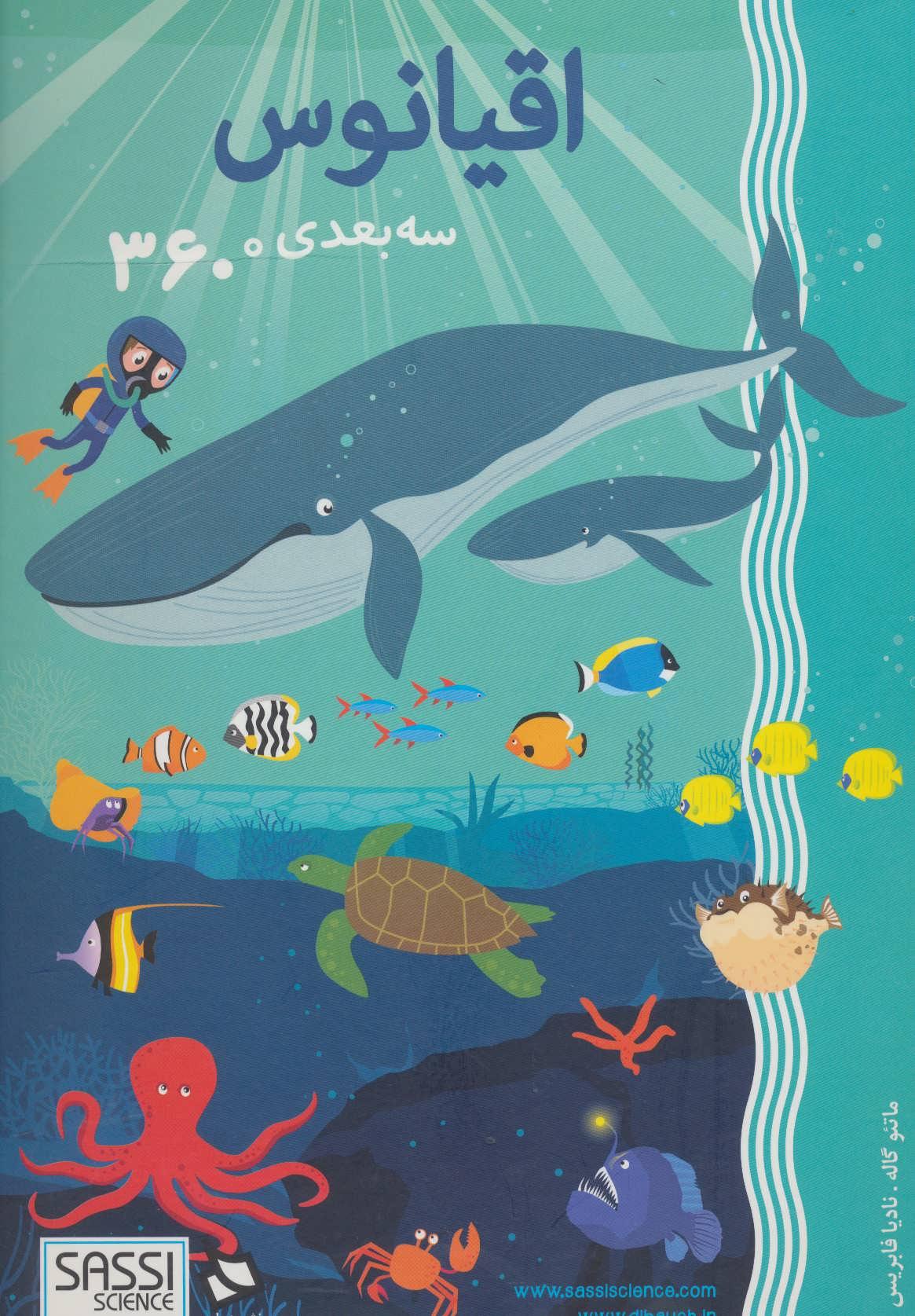 کتاب اقیانوس