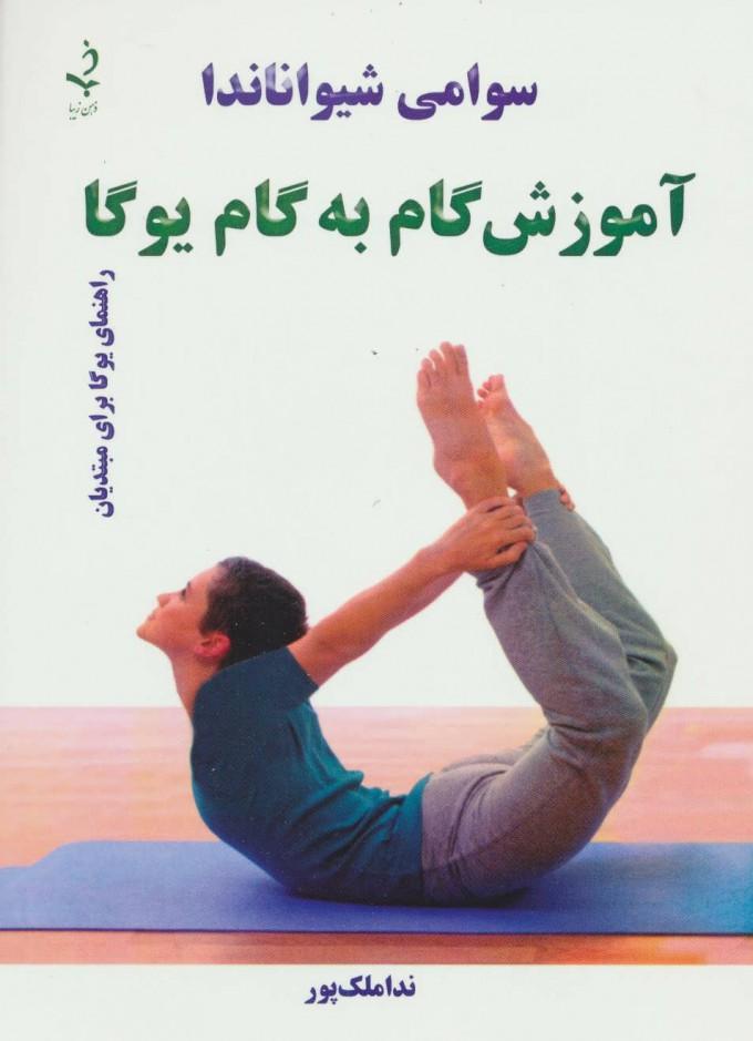 کتاب آموزش گام به گام یوگا