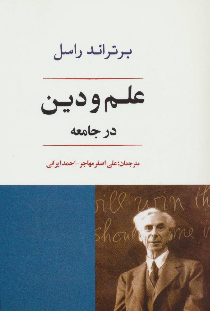 کتاب علم و دین در جامعه