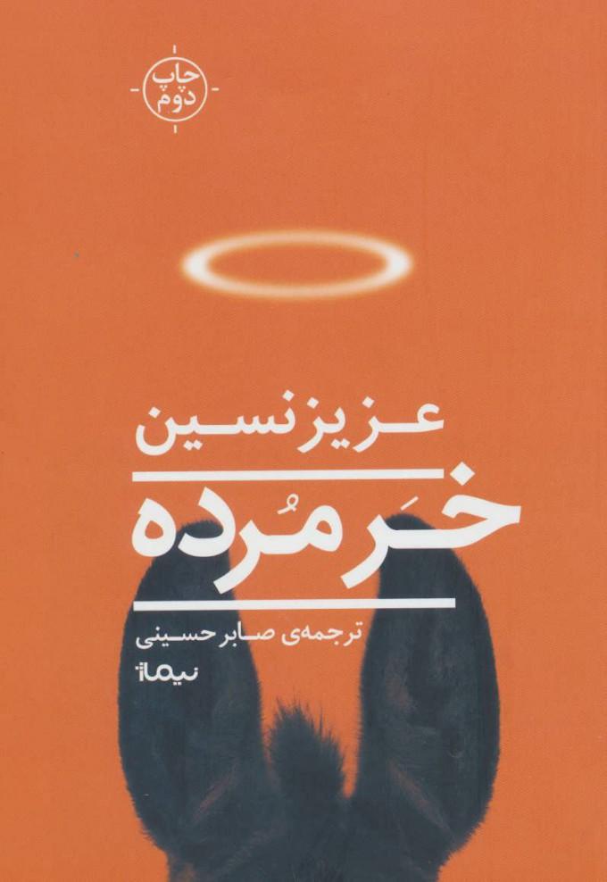 کتاب خر مرده