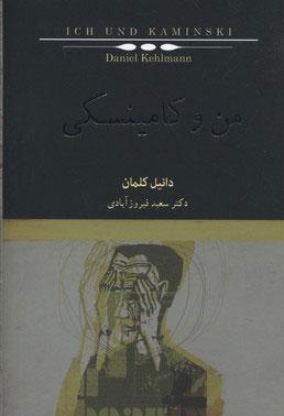 کتاب من و کامینسکی