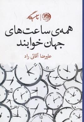 خريد کتاب  همه ساعت های جهان خوابند