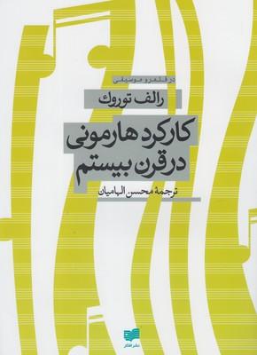 کتاب کارکرد هارمونی در قرن بیستم