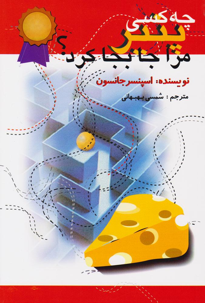 کتاب چه کسی پنیر مرا جا به جا کرد؟